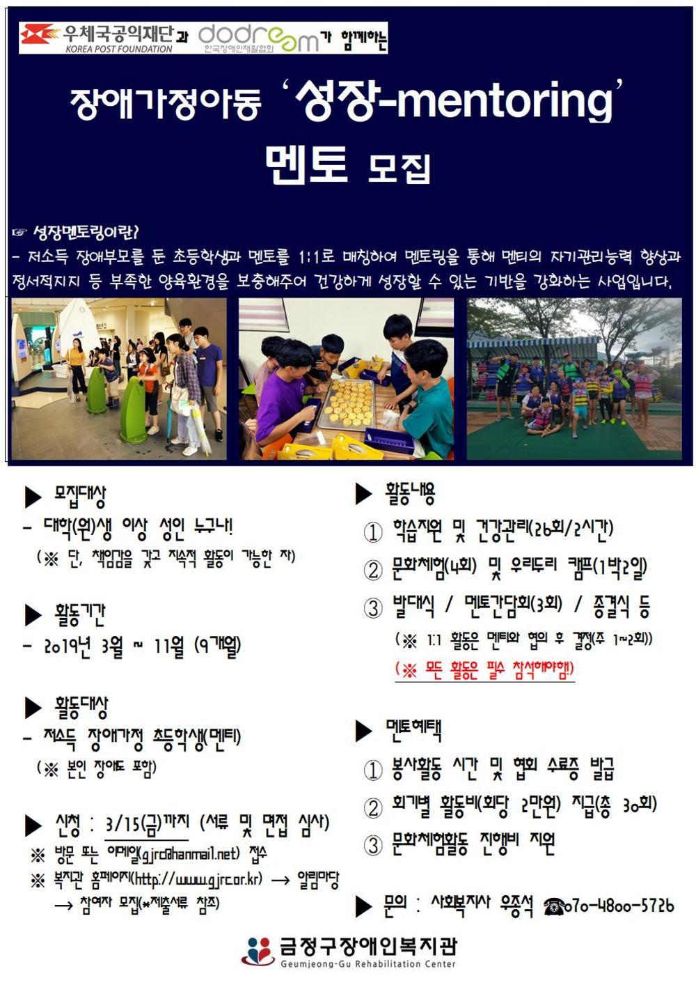 2019년 장애가정아동 멘토링 프로그램